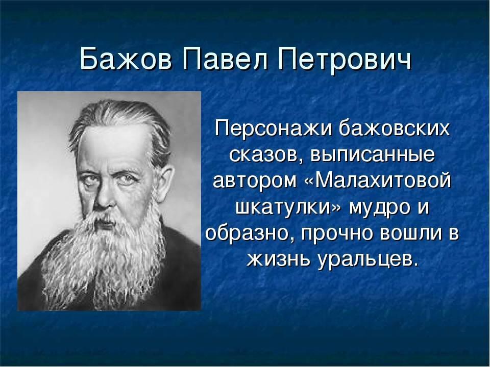 Краткая биография павла бажова для школьников 1-11 класса. кратко и только самое главное