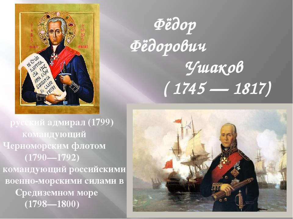 Ушаковфедор федорович период жизни:13 февраля 1745 года  - 2 октября 1817 года