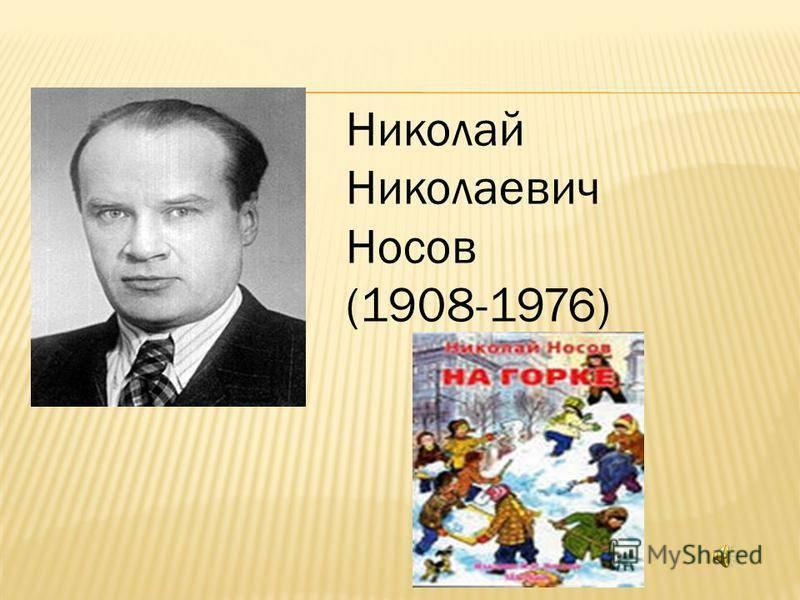 Николай носов – биография, кратко, самое важное для детей