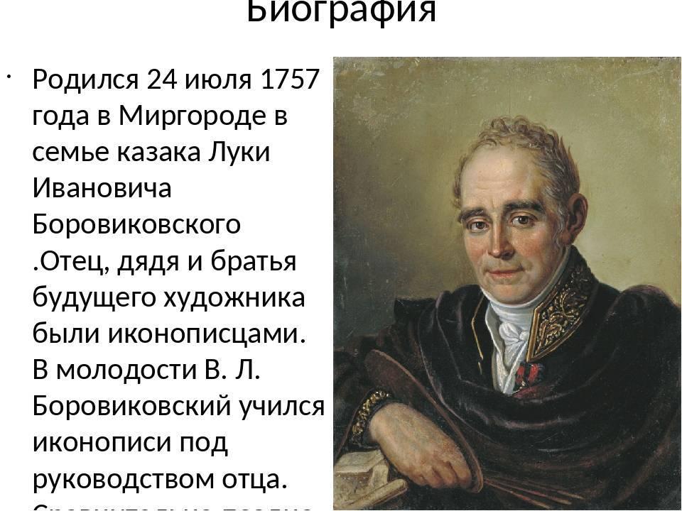 Владимир боровиковский - портрет, биография, личная жизнь, причина смерти, картины - 24сми