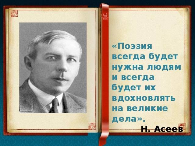 Асеев, николай николаевич. биография поэта. — поэзия | творческий портал