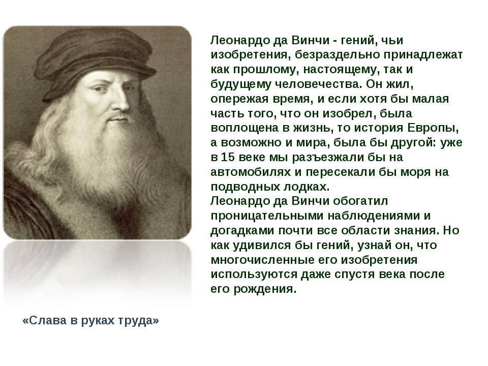 Леонардо да винчи биография