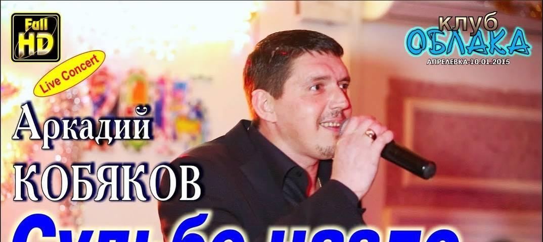 Аркадий кобяков: биография, личная жизнь, за что сидел в тюрьме, жена ирина тухбаева, сын арсений, причина смерти, видео похорон + фото певца и семьи