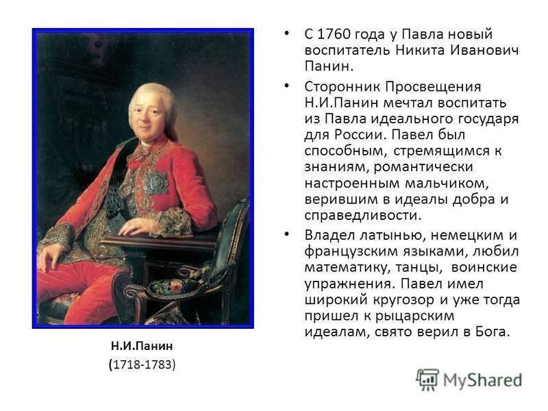 Никита иванович панин р. 18 сентябрь 1718 ум. 31 март 1783 — родовод
