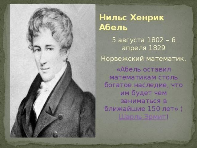 Абель, Нильс Хенрик