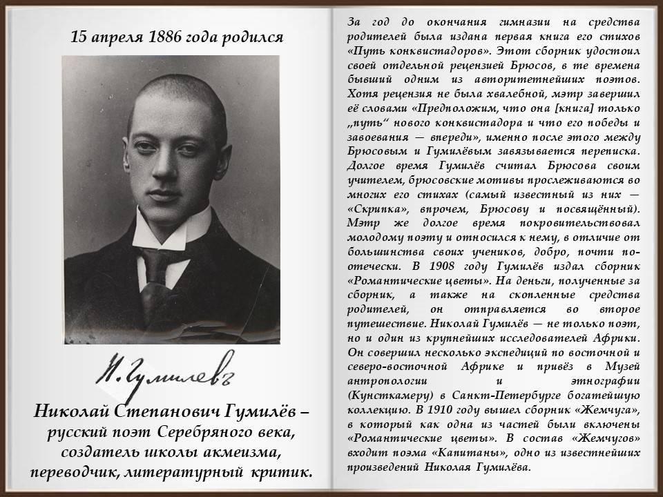 Николай гумилев: биография. творчество, годы жизни, фото