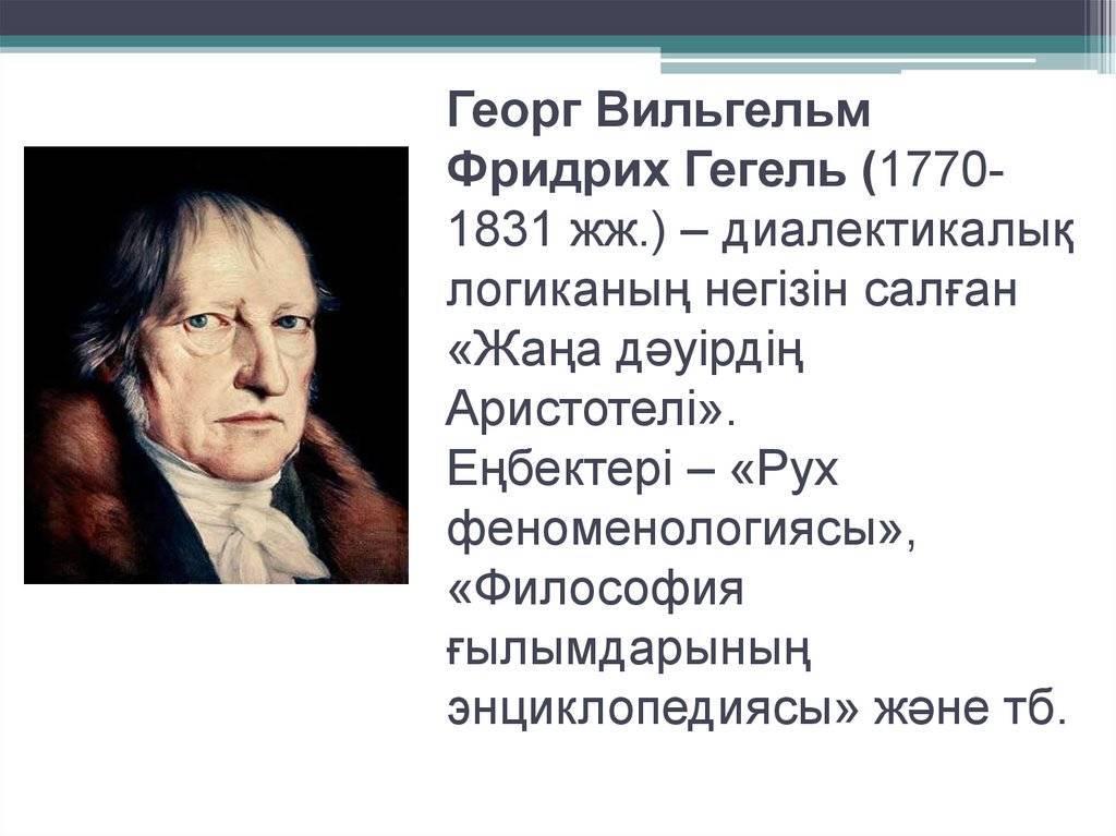 Гегель – биография, фото, личная жизнь, философия и диалектика | биографии