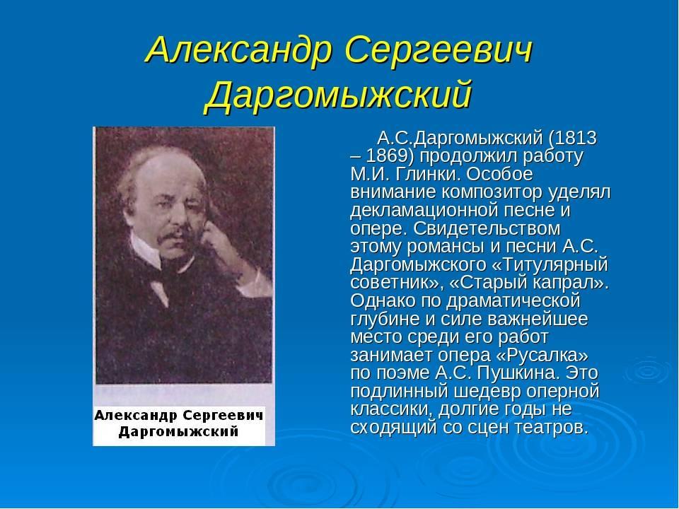 Даргомыжский, александр сергеевич википедия