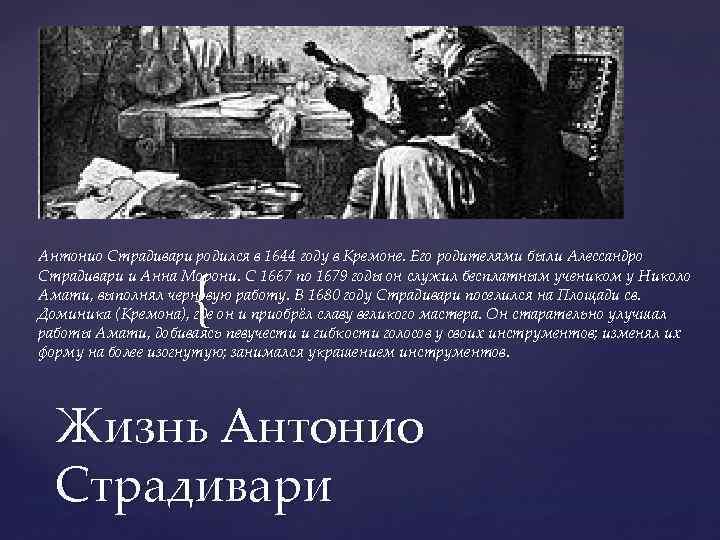Страдивари википедия