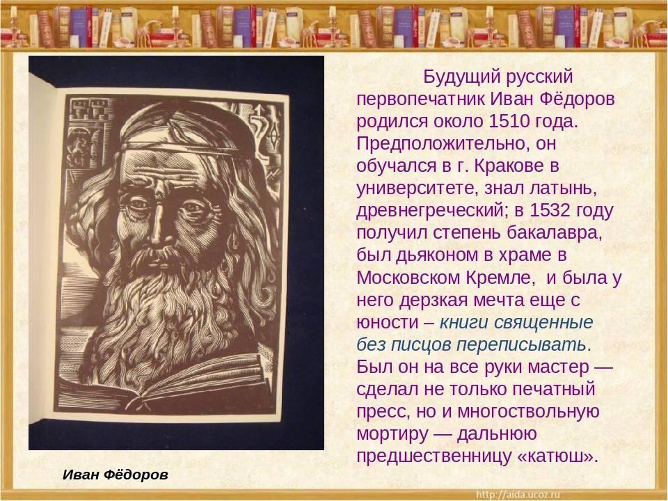 Иван федоров первопечатник краткая биография