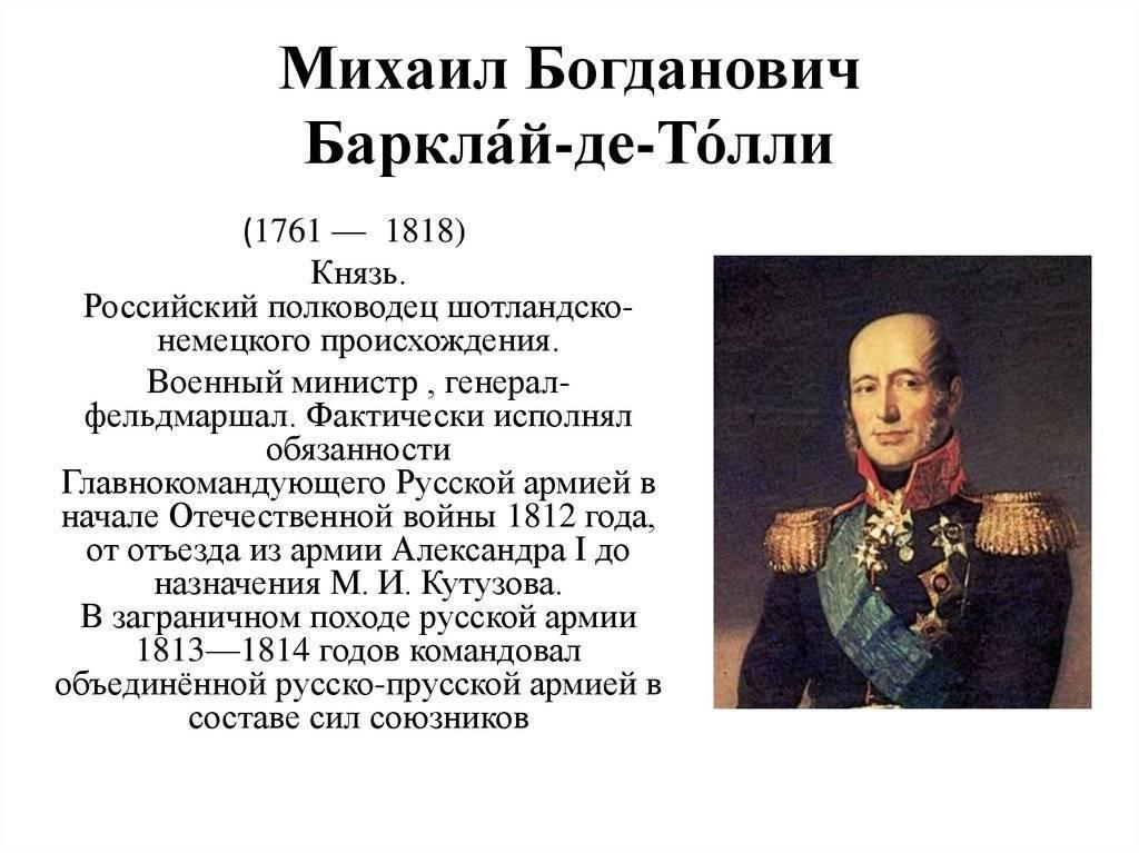 Михаил барклай-де-толли - биография, информация, личная жизнь, фото, видео