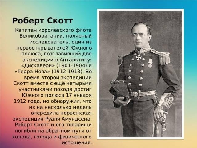 Роберт фолкон скотт (1868–1912)