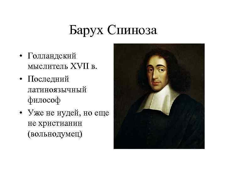 Философия спинозы – кратко - русская историческая библиотека