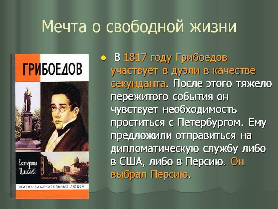 Грибоедов – краткая биография: кто это такой и каковы годы его жизни и творчества