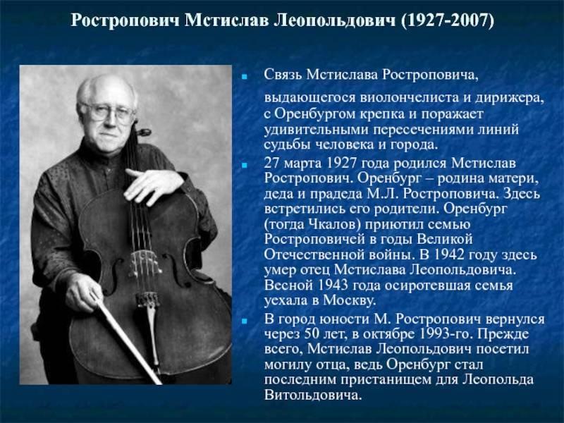 Ростропович Мстислав Леопольдович