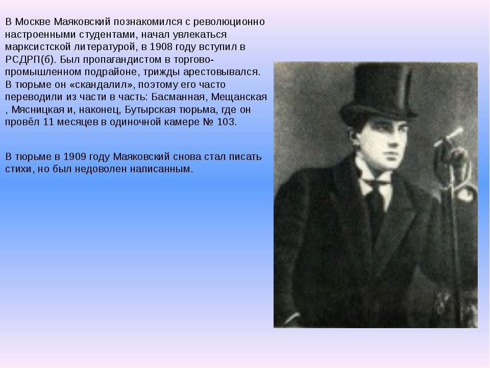 Владимир владимирович маяковский — викитека