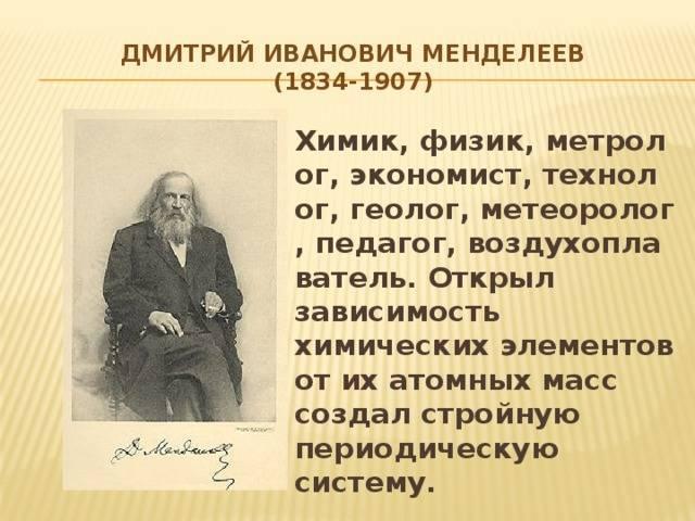 Менделеев, дмитрий иванович: биография, мифы и научный вклад