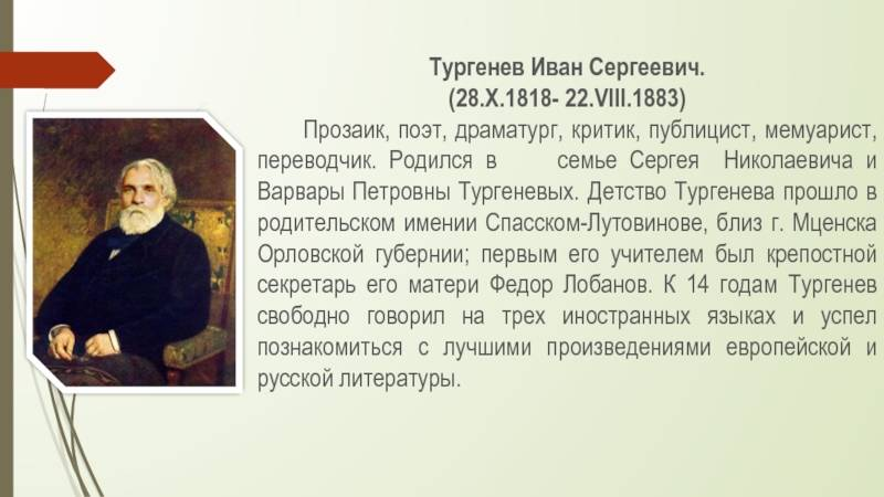 Иван тургенев: биография писателя, личная жизнь, творчество - nacion.ru