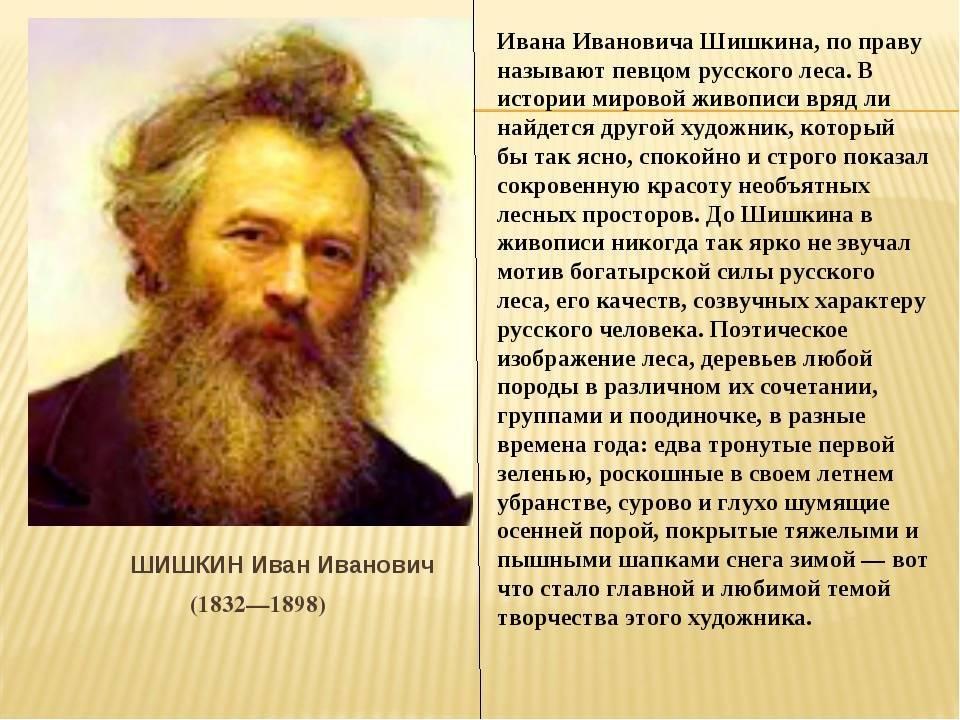 Биография шишкина ивана ивановича | краткие биографии