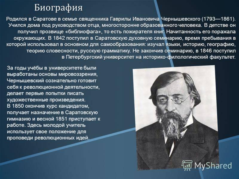 Биография чернышевского кратко о главном в жизни николая гавриловича