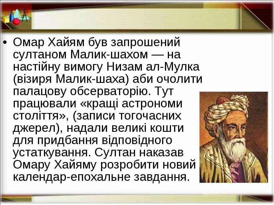 Омар хайям - биография, информация, личная жизнь