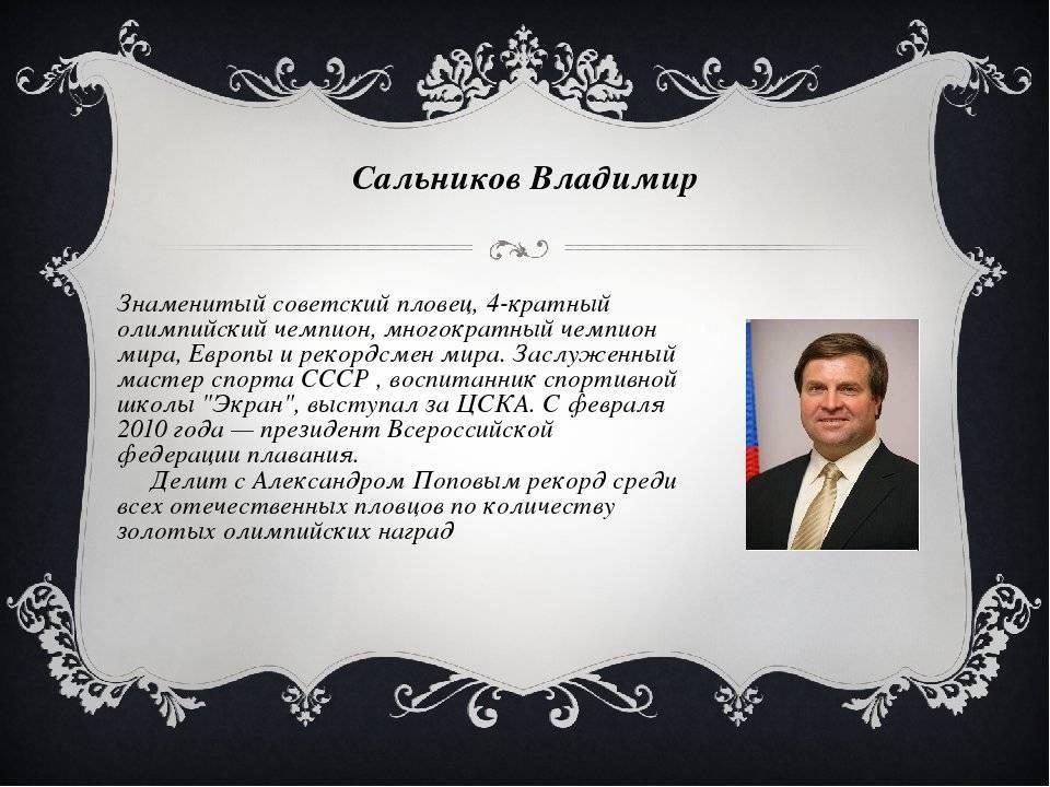 Сальников, владимир валерьевич — википедия