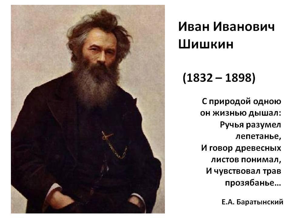 Шишкин, иван иванович википедия