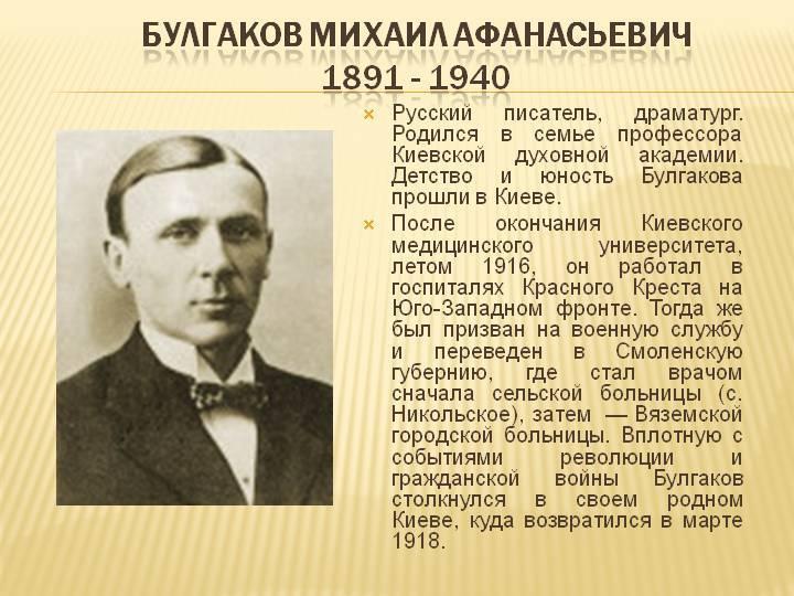 Творчество и краткая биография булгакова :: syl.ru