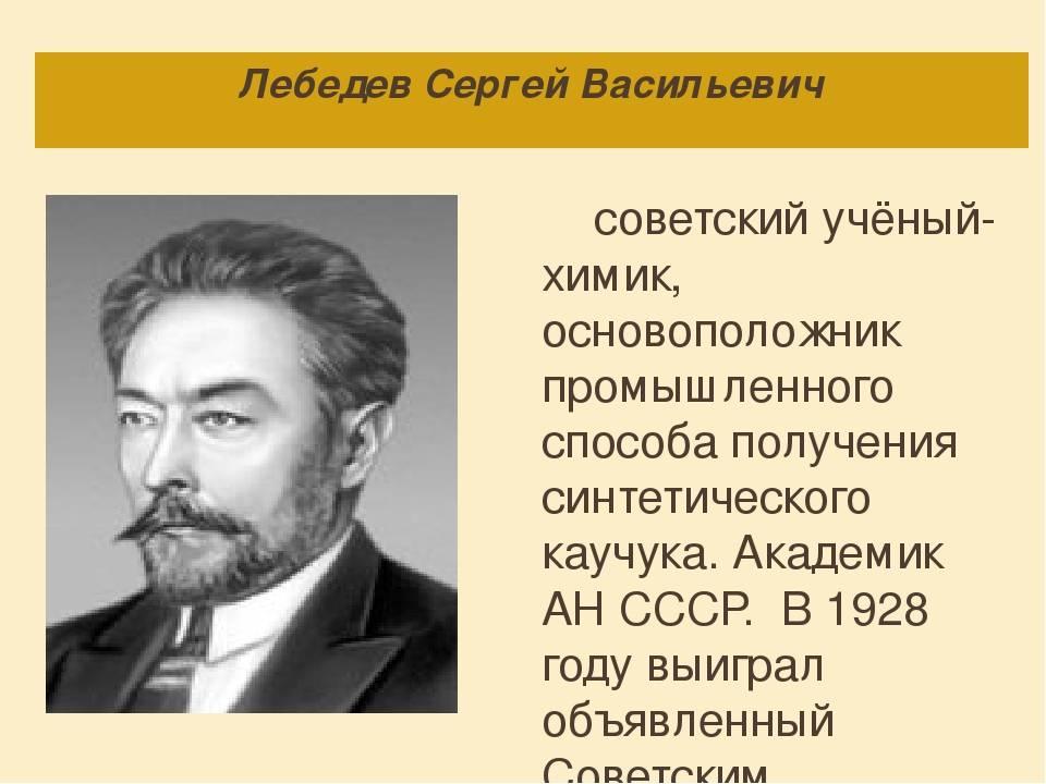 Сергей васильевич лебедев википедия