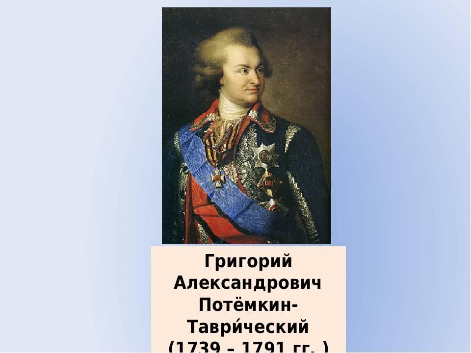Кто такой и чем прославился граф потемкин григорий александрович (1739-1791): биография генерала и светлейшего князя таврического.