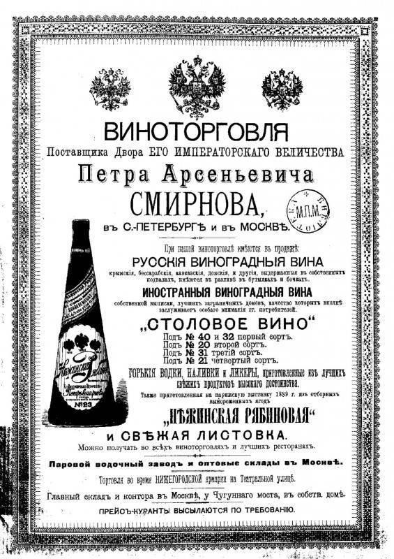 Петр арсеньевич смирнов википедия