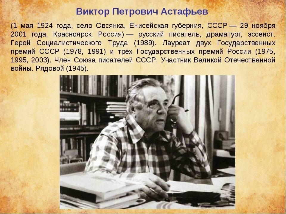 Краткая биография астафьева виктора петровича для детей