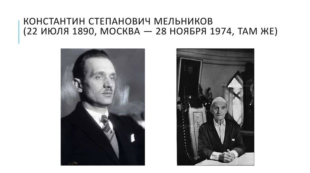 Константин степанович мельников биография, рождение, ранние годы