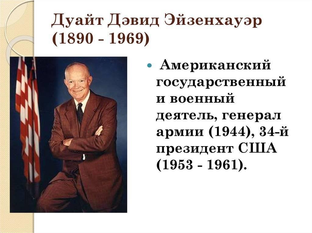 Эйзенхауэр, Дуайт Дэвид
