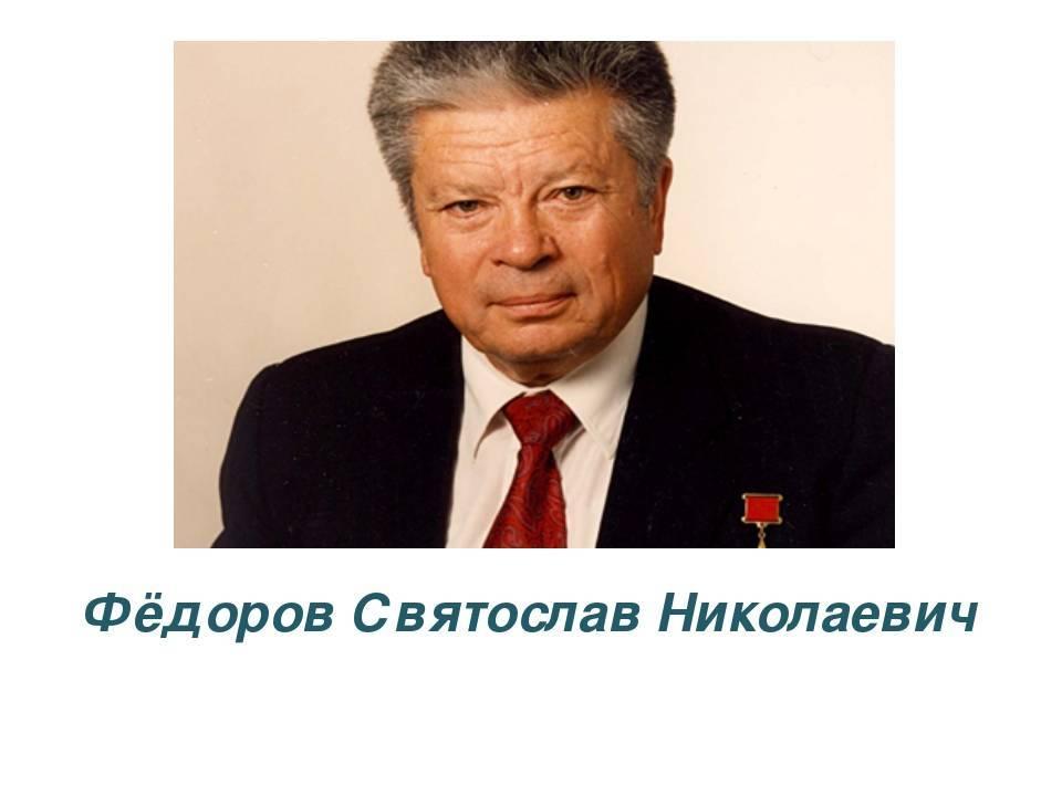 Биография федорова святослава николаевича