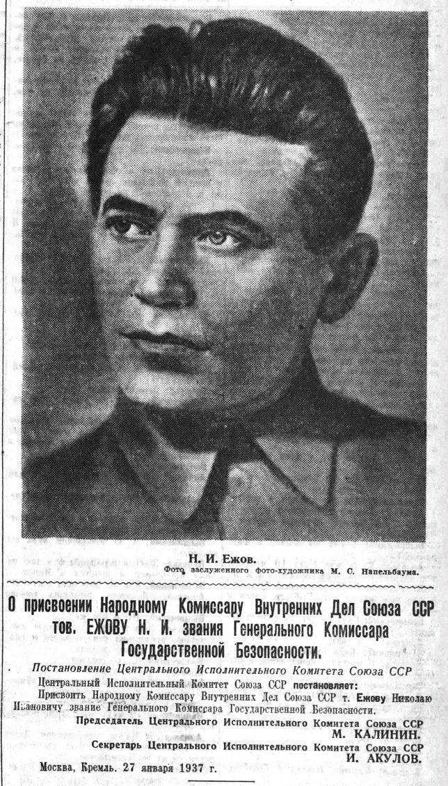 Николай иванович ежов — традиция