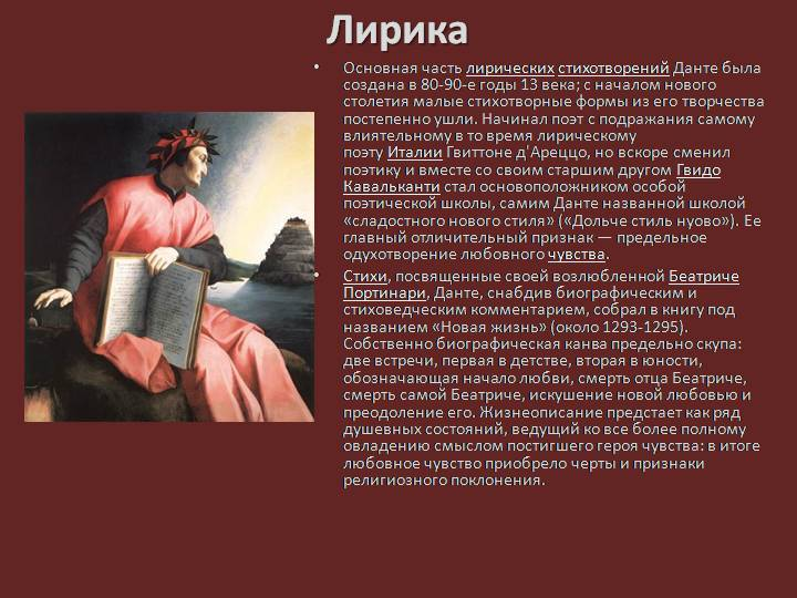 Данте алигьери   русская энциклопедія   fandom