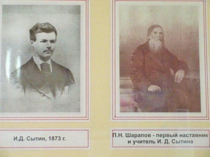 Сытин, иван дмитриевич