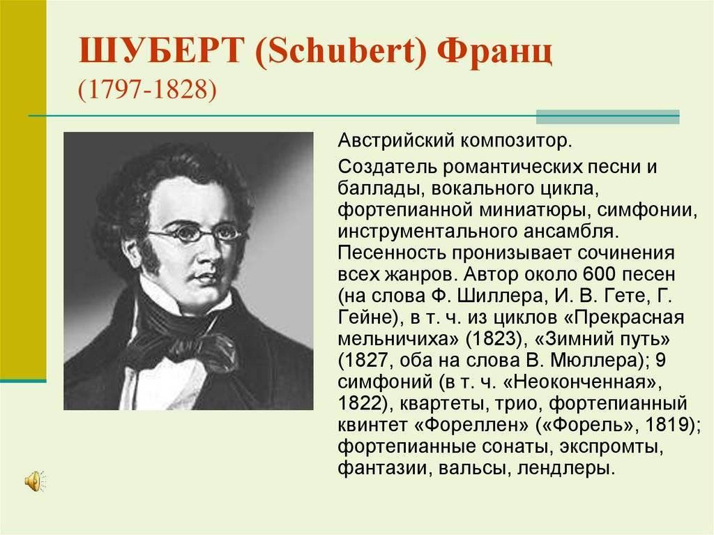 Франц шуберт: биография, личная жизнь и творчество композитора :: syl.ru