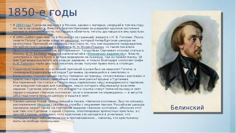 Иван сергеевич тургенев: биография, личная жизнь писателя