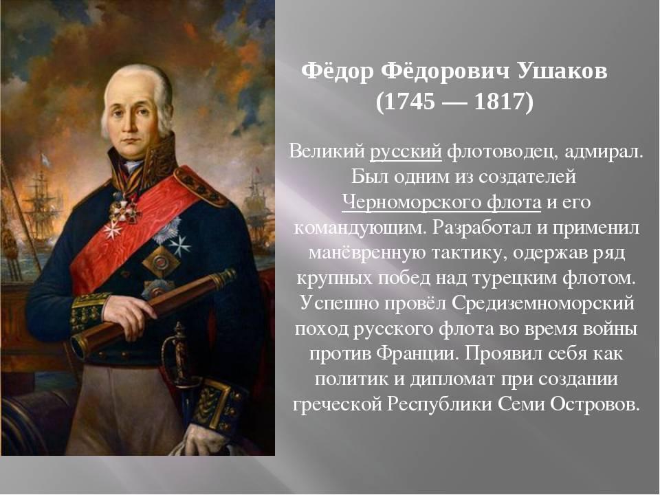 Ушаков федор федорович: биография непобедимого адмирала-флотоводца и праведного воина
