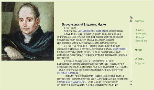 Боровиковский, владимир лукич