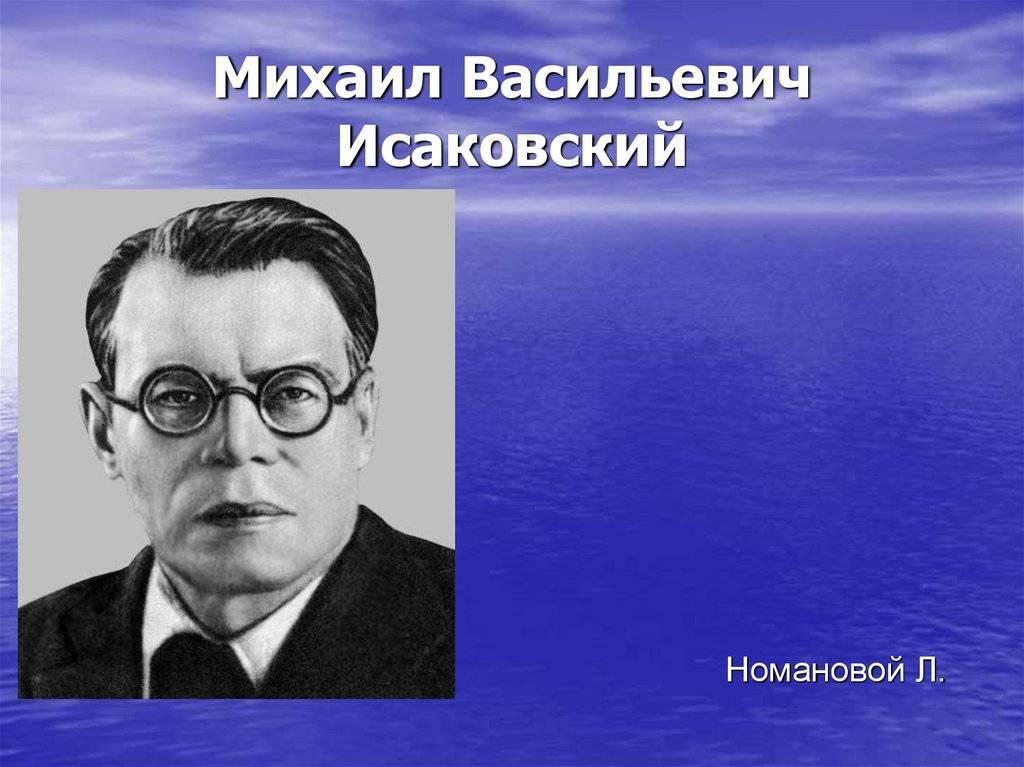 Михаил исаковский, лучшие стихи, песни, биография, фотогалерея, аудиофайлы
