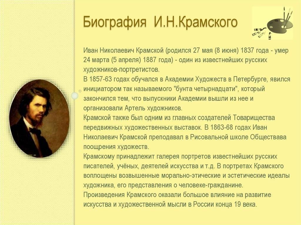 И.н. крамской: жизнь и творчество