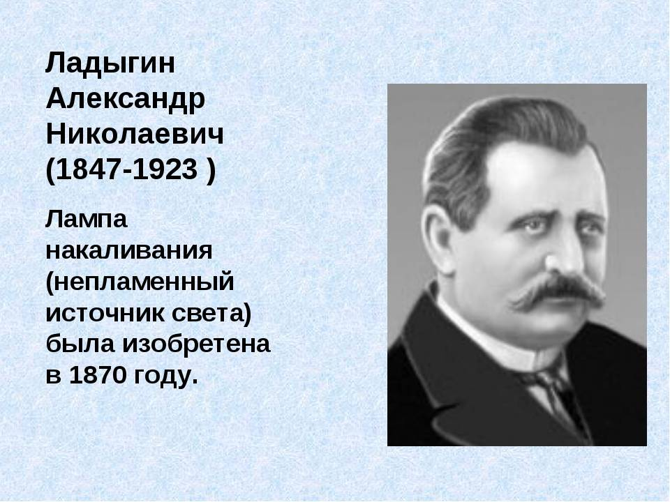 Лодыгин, александр николаевич — википедия