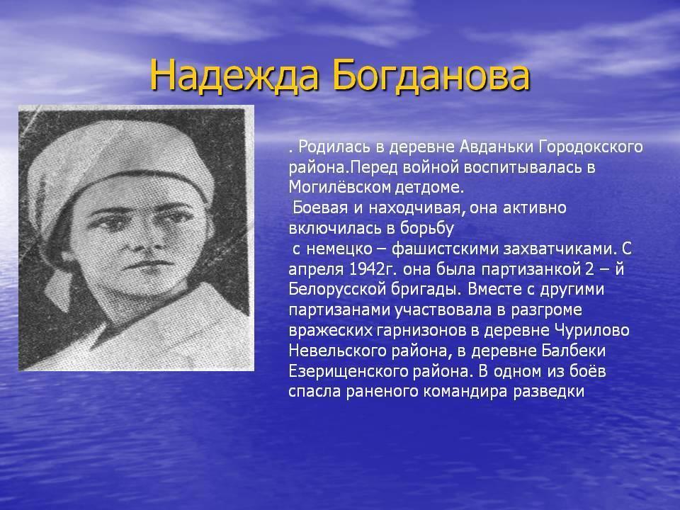 Гликерия богданова-чеснокова - биография, информация, личная жизнь
