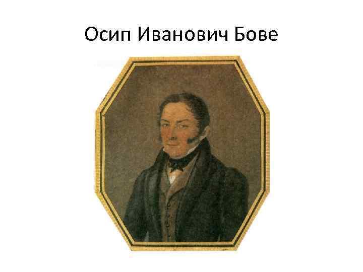 Бове осип иванович