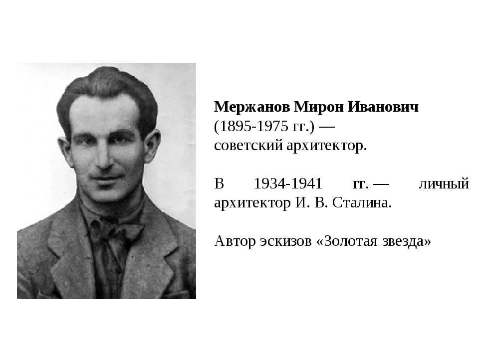 Мержанов, мирон иванович биография, ранние годы и начало карьеры, тридцатые годы