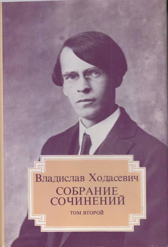 Биография ходасевича в.ф. (подробный рассказ о его жизни)