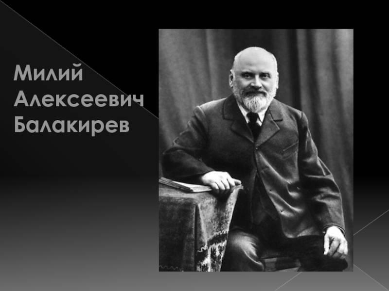 Балакирев милий алексеевич - muz-lit.info